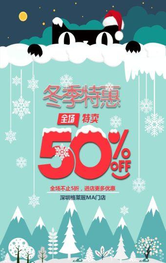 冬装上市 冬季店铺上新 换季 圣诞促销