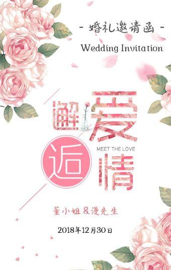 粉色淡雅精致婚礼请柬,高端时尚 可以做情侣相册,七夕告白,婚礼邀请函通用