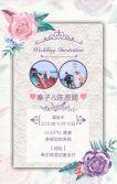 甜蜜浪漫紫色婚礼邀请函/请柬