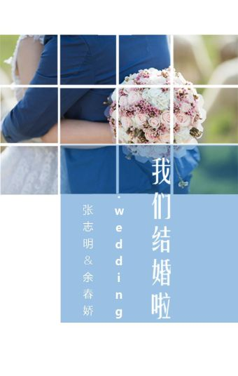 小清新 白色 拼接 时尚 简约 浪漫 婚礼邀请函 请帖
