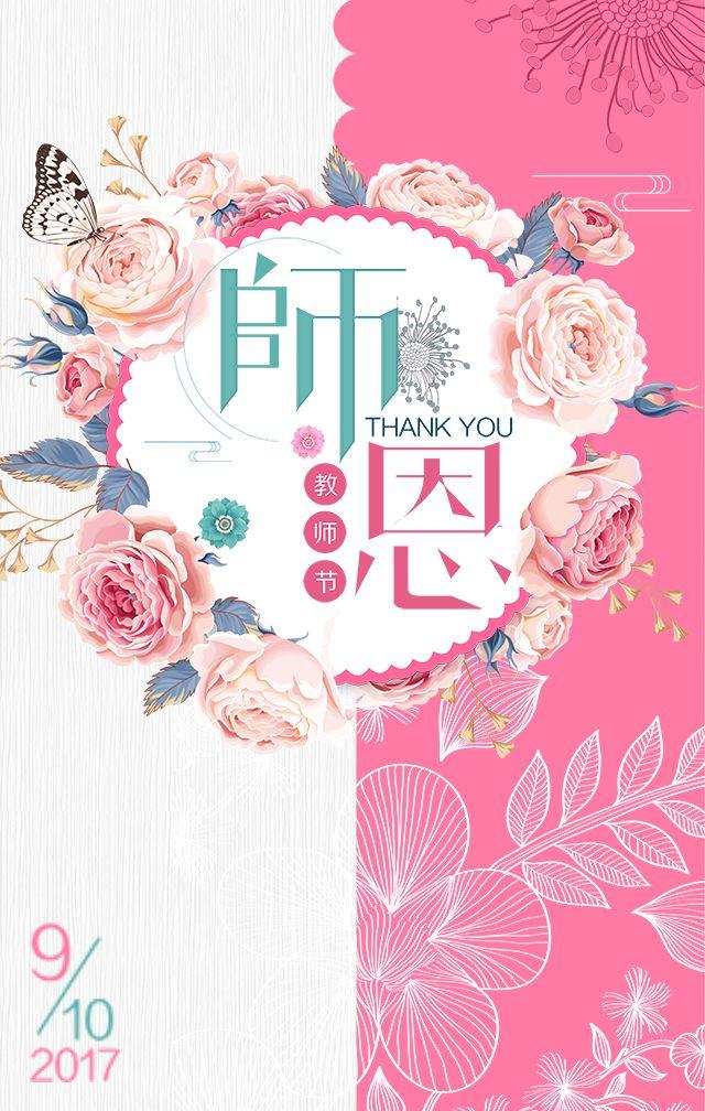 10教师节祝福贺卡 教师节谢恩师粉色系花团锦簇 电子相册模板 感恩