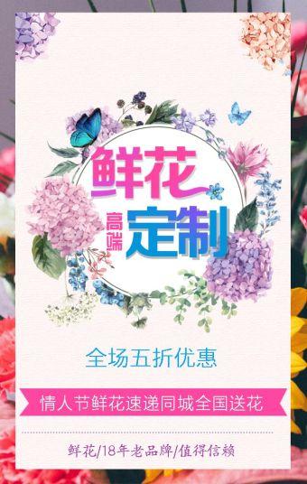 七夕情人节鲜花定制花店促销
