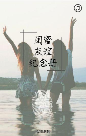 文艺风闺蜜好友友谊纪念相册