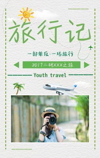旅行纪念相册情侣闺蜜旅行相册(标题可编辑)