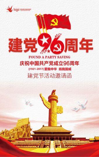 七一 建党节 活动邀请函 党建活动 企业
