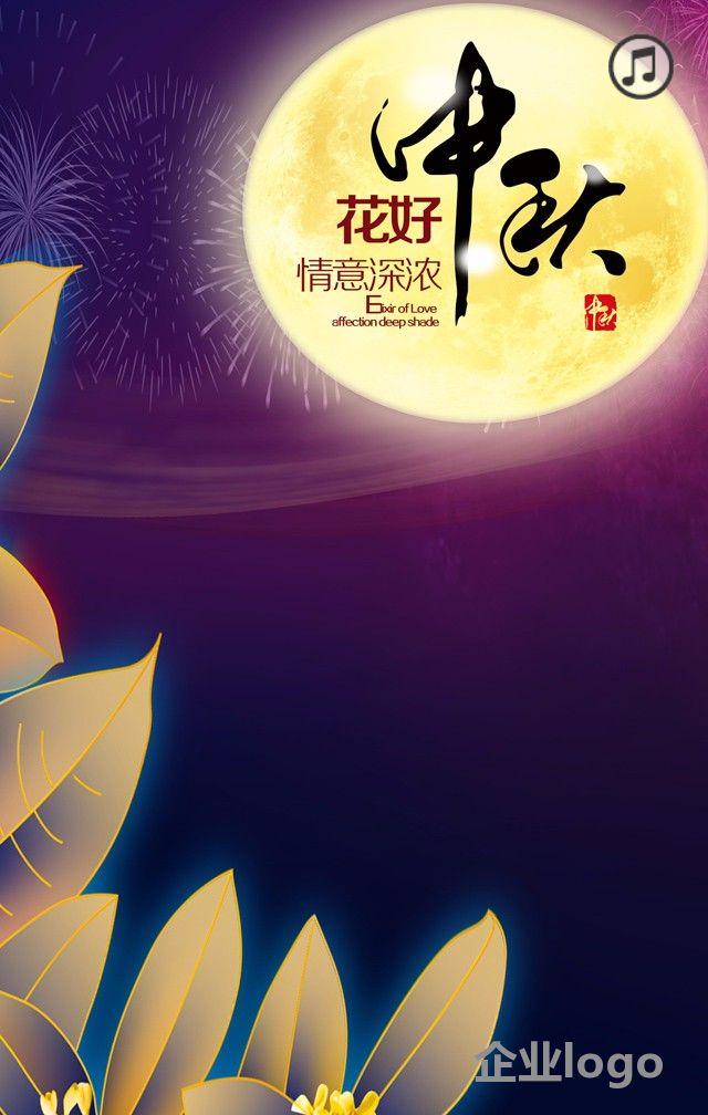 恭祝您中秋节快乐