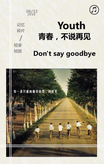 青春不说再见/毕业/旅行/表白/记录生活