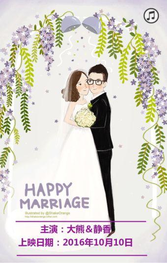 花间语 紫色梦幻婚礼请柬