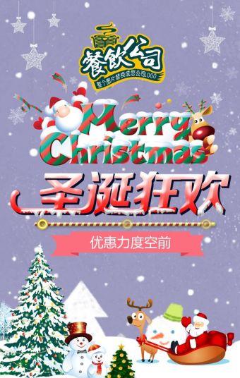 餐饮等企业通用圣诞节唯美促销宣传