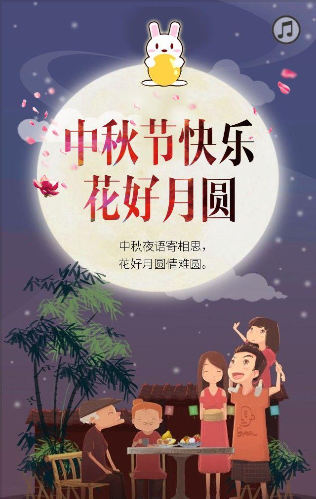 中秋节祝福贺卡4
