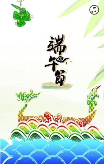 端午节祝福贺卡