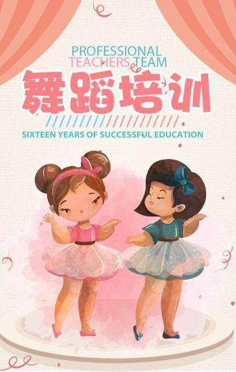 儿童舞蹈班丨跳舞培训招生丨粉色卡通舞蹈