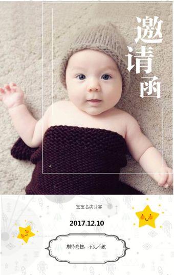 2017最新宝宝生日宴、满月宴邀请函