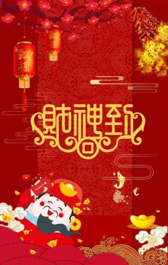 2018财神到、迎财神、喜迎财神、新年祝福、恭喜发财、恭贺新春