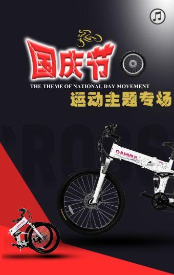 国庆节山地自行车推荐/国庆节山地自行车促销