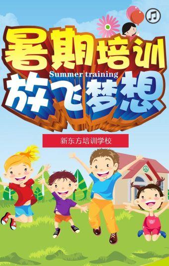 暑假寒假夏令营补课培训机构学校招生报名邀请函