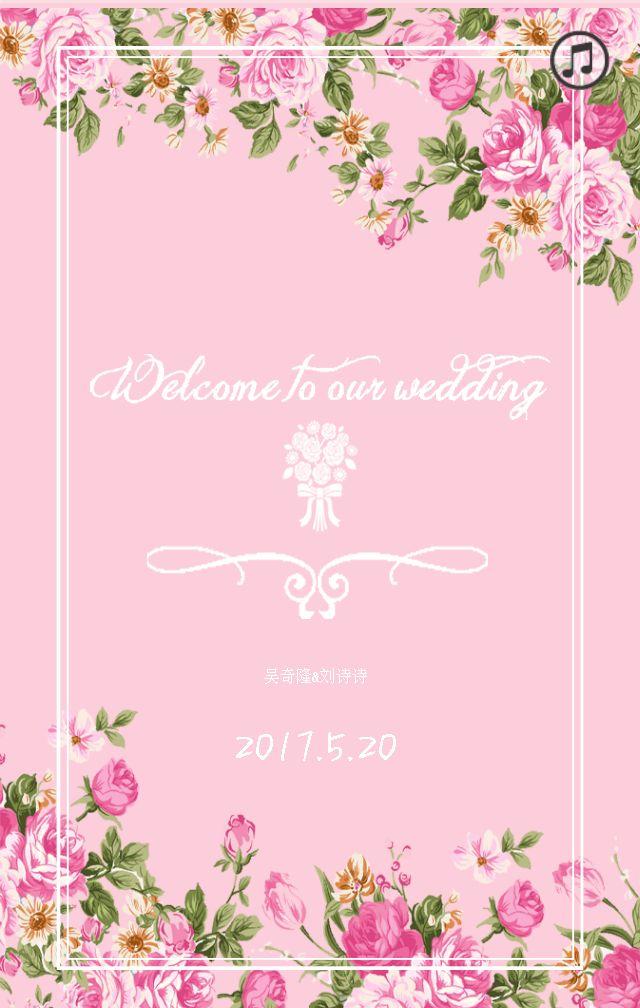 粉色浪漫婚礼邀请函