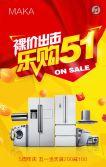 电器家具周年庆新品展示五一促销通用大气模版
