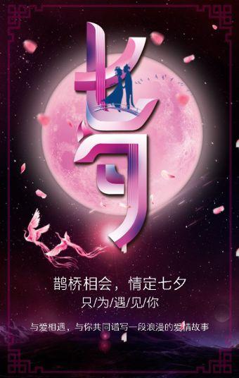 七夕情人节店铺商家活动促销模版