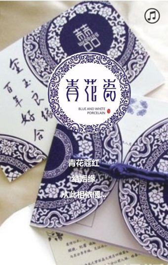 青花瓷中式婚礼函