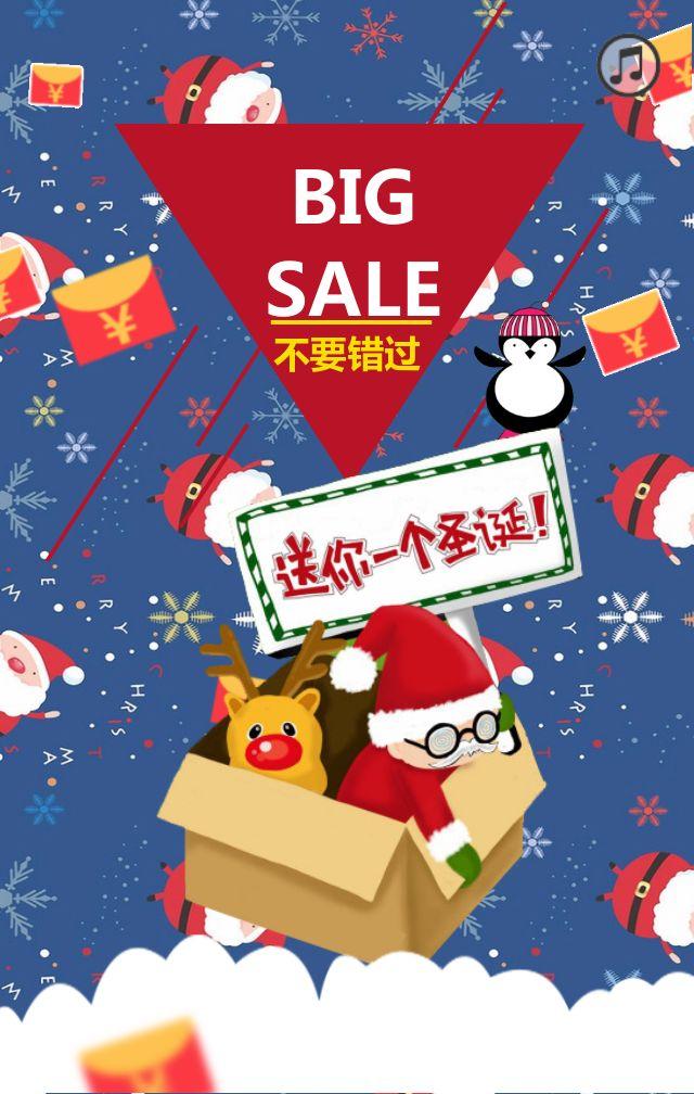 圣诞商家促销活动模板