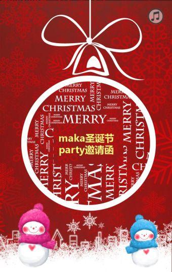 圣诞元旦活动邀请函2