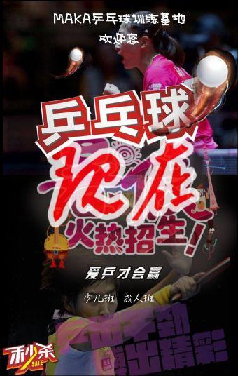 乓球俱乐部培训中心招生模板|乒乓球培训招生|招生模板