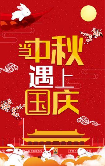 中秋节国庆商品促销