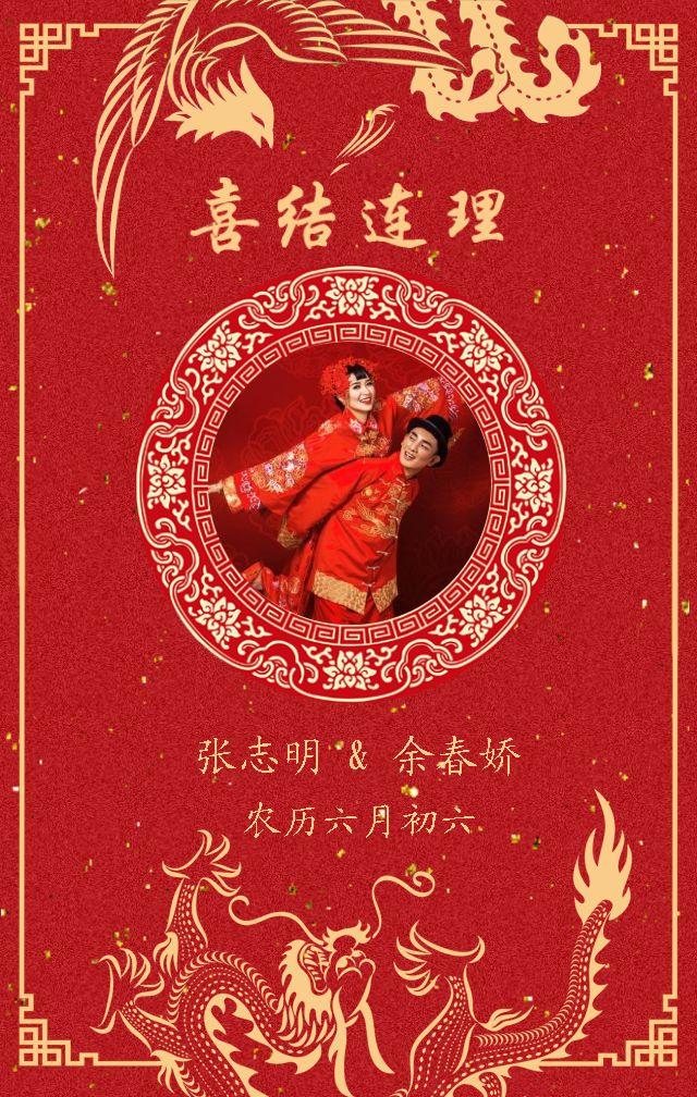 中国风喜庆婚礼邀请函/相册合集/个人/红色系/请帖 中式婚礼