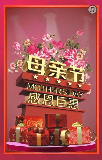母亲节促销节日模板