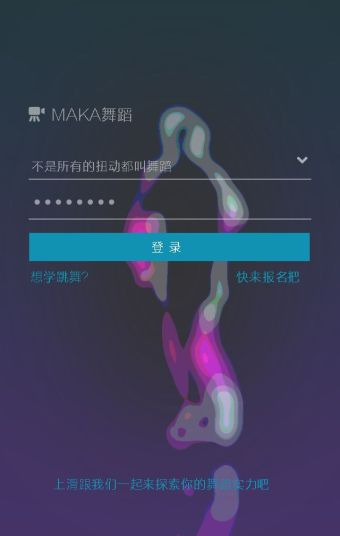 QQ界面的舞蹈招生模板
