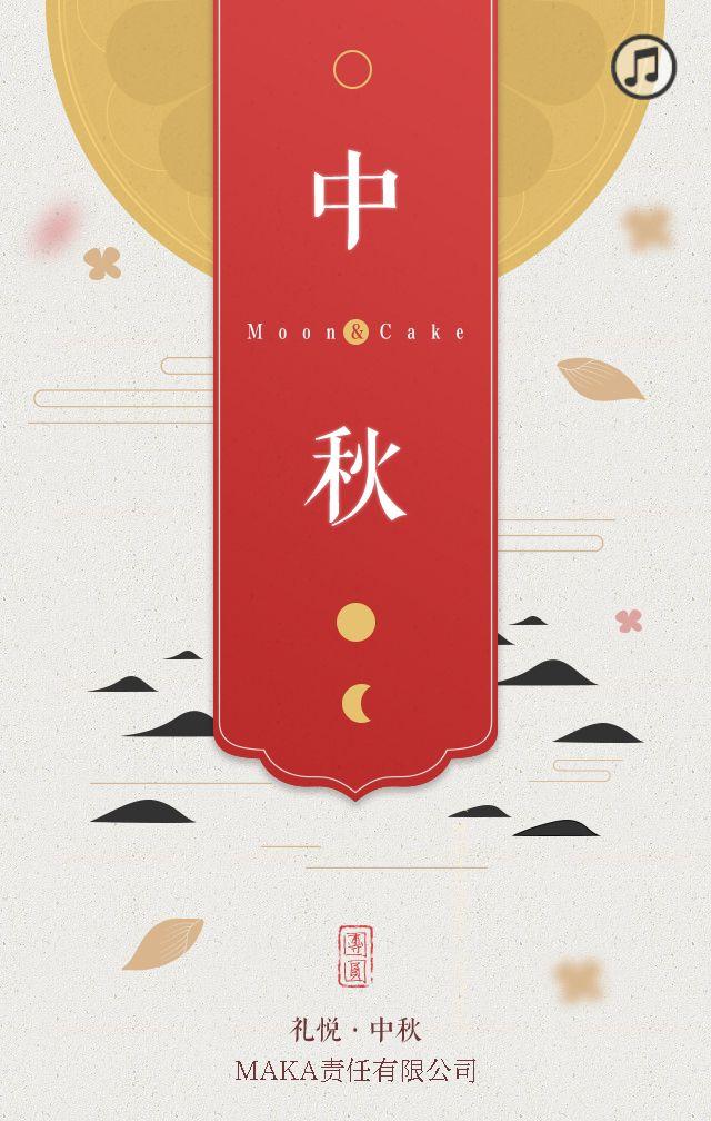高端中秋节祝福品牌产品推广