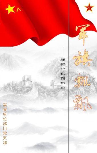 """军旗飘飘—庆祝""""八一""""建军节!"""
