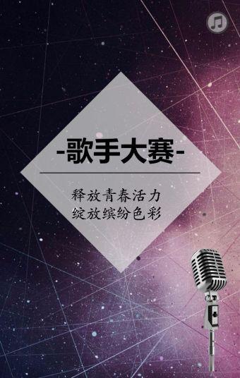 高端大气歌手大赛邀请函