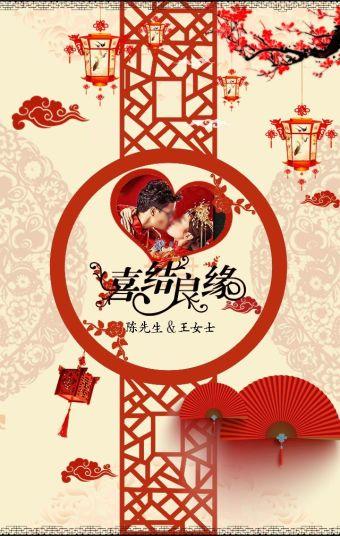 中式传统婚礼中国风邀请函