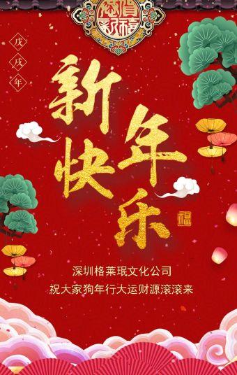 新年快乐公司企业新年贺卡新年祝福春节客户祝福拜年
