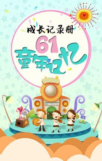 61儿童节成长相册