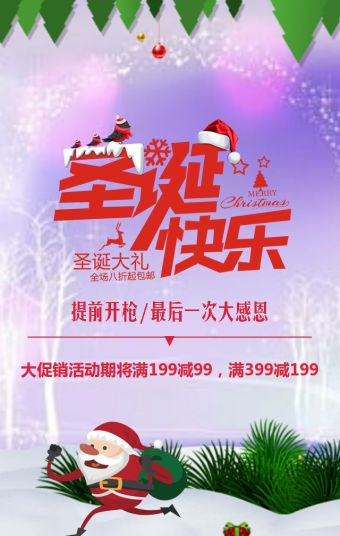 圣诞节元旦产品促销活动模板 新品