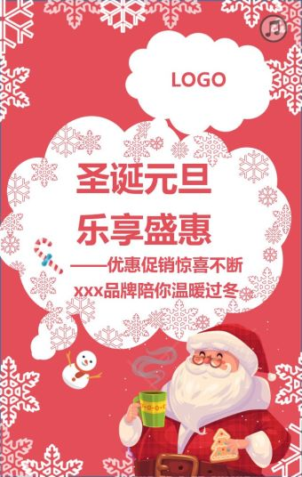 甜美温馨圣诞元旦促销模板