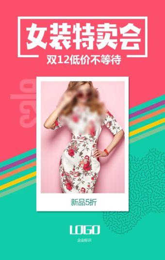 双十二女装促销模板  双12模板