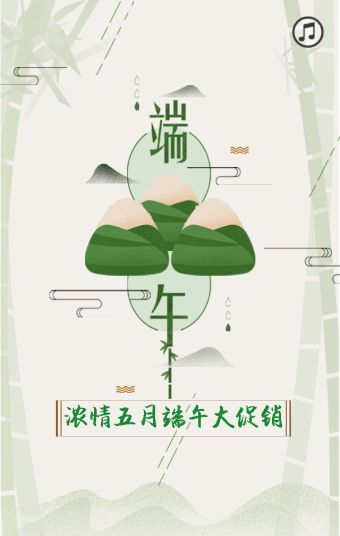 端午传统中国风新品介绍优惠促销