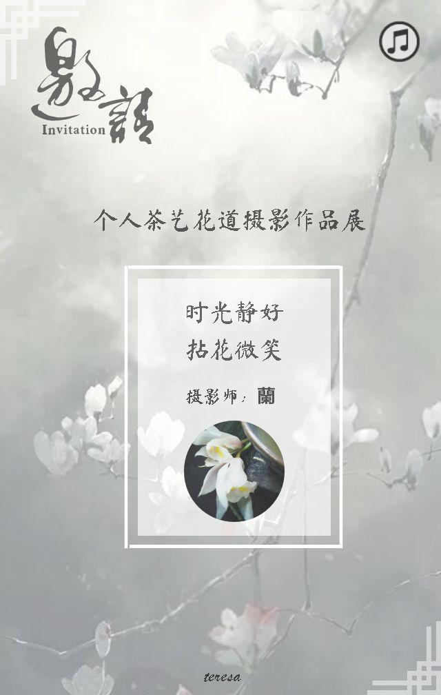 个人艺术展览邀请函