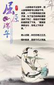 传承民俗 开源文化 韩国人抢不走的中国端午