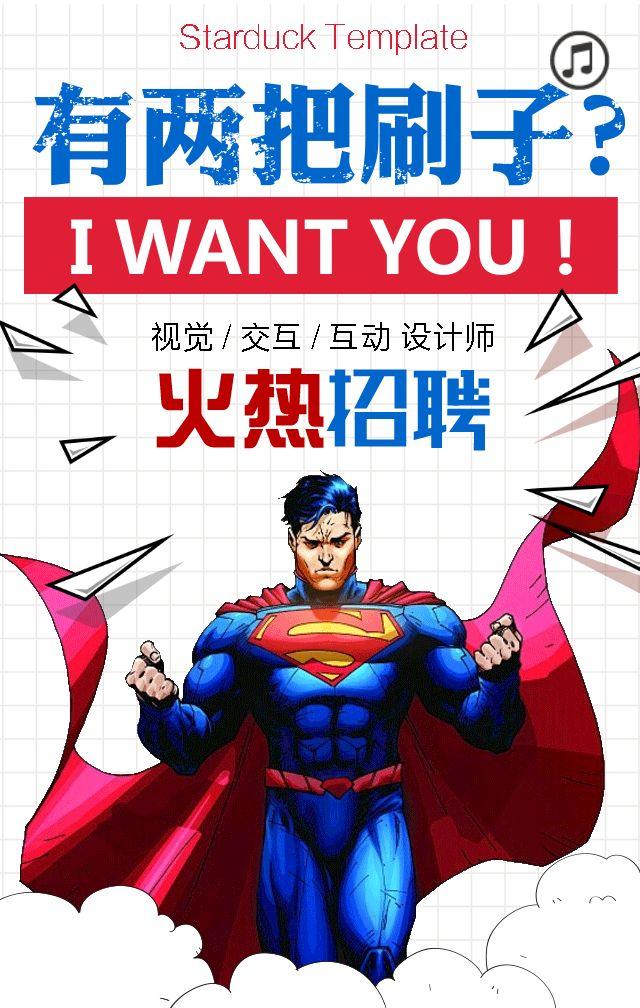 火热招聘,We want U!