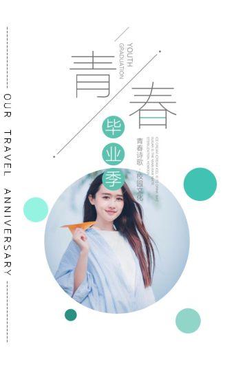日系青春毕业相册/旅行相册/个人、闺蜜相册/电子相册/小清新文艺