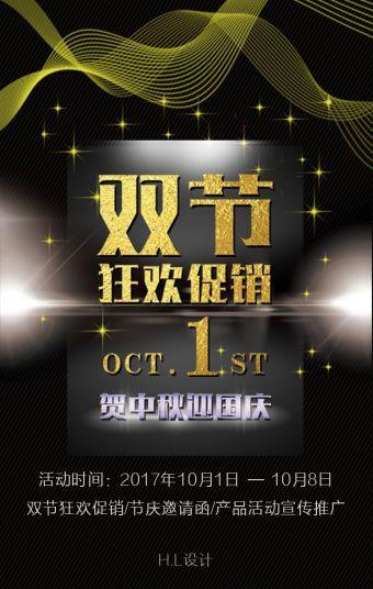 中秋国庆双节狂欢促销/活动促销宣传/品牌