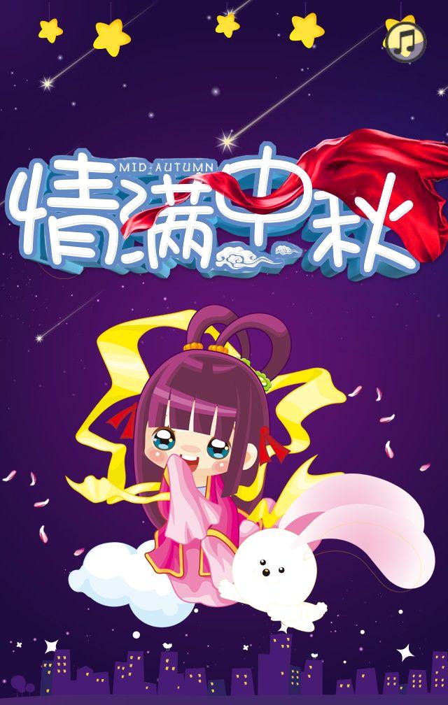 中秋节祝福贺卡3