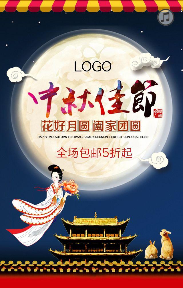 中秋节电商零售推广产品促销活动