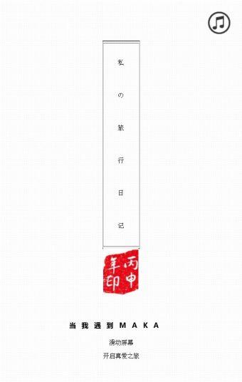 日系简约风旅行纪念册