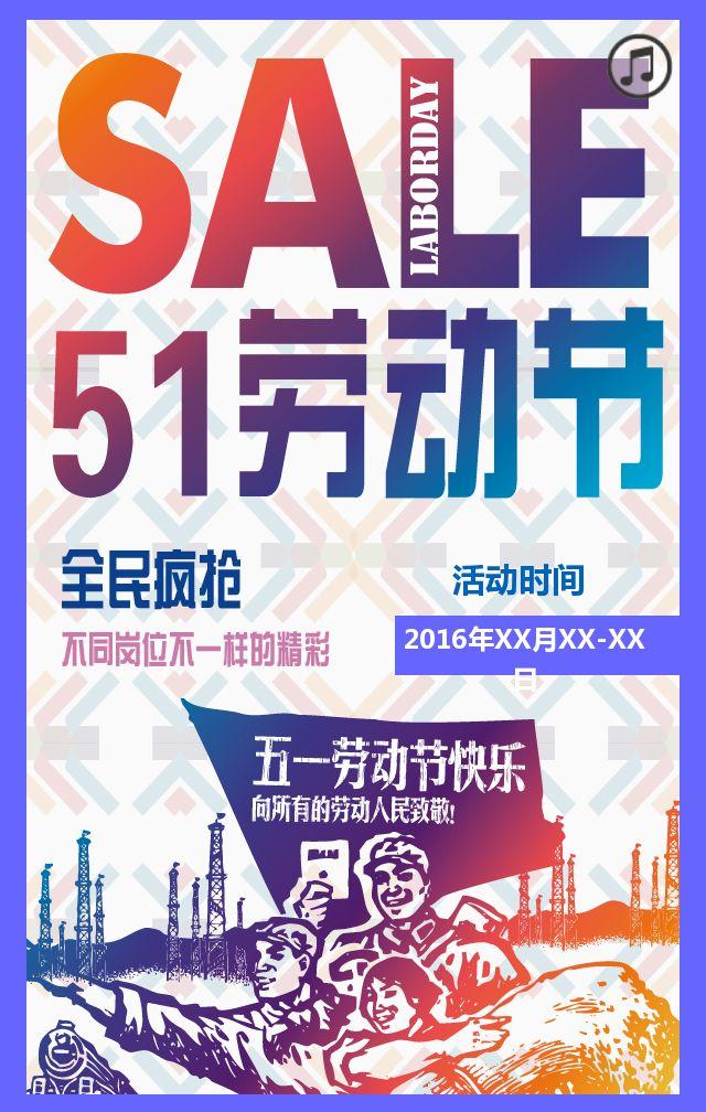 51劳动节促销模板